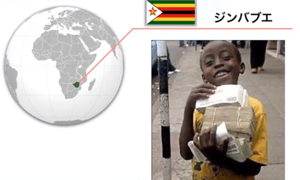 ジンバブエ