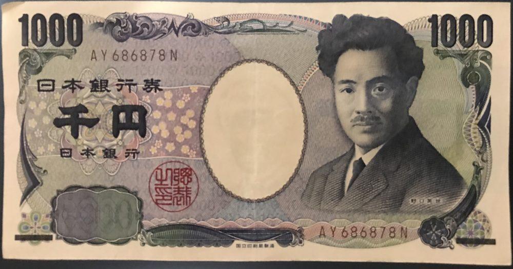 1000円札 野口さん