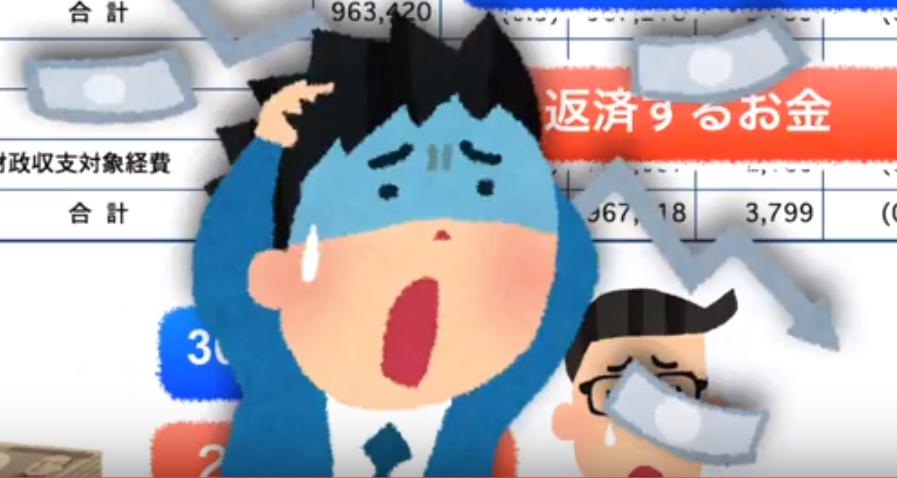 なぜ日本は借金だらけなのか!その原因とは何か?