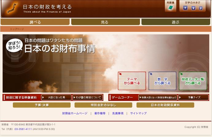 財務省ホームページ
