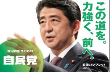 日本の経済政策「アベノミクス」をわかりやすく理解し、資産形成に役立てる