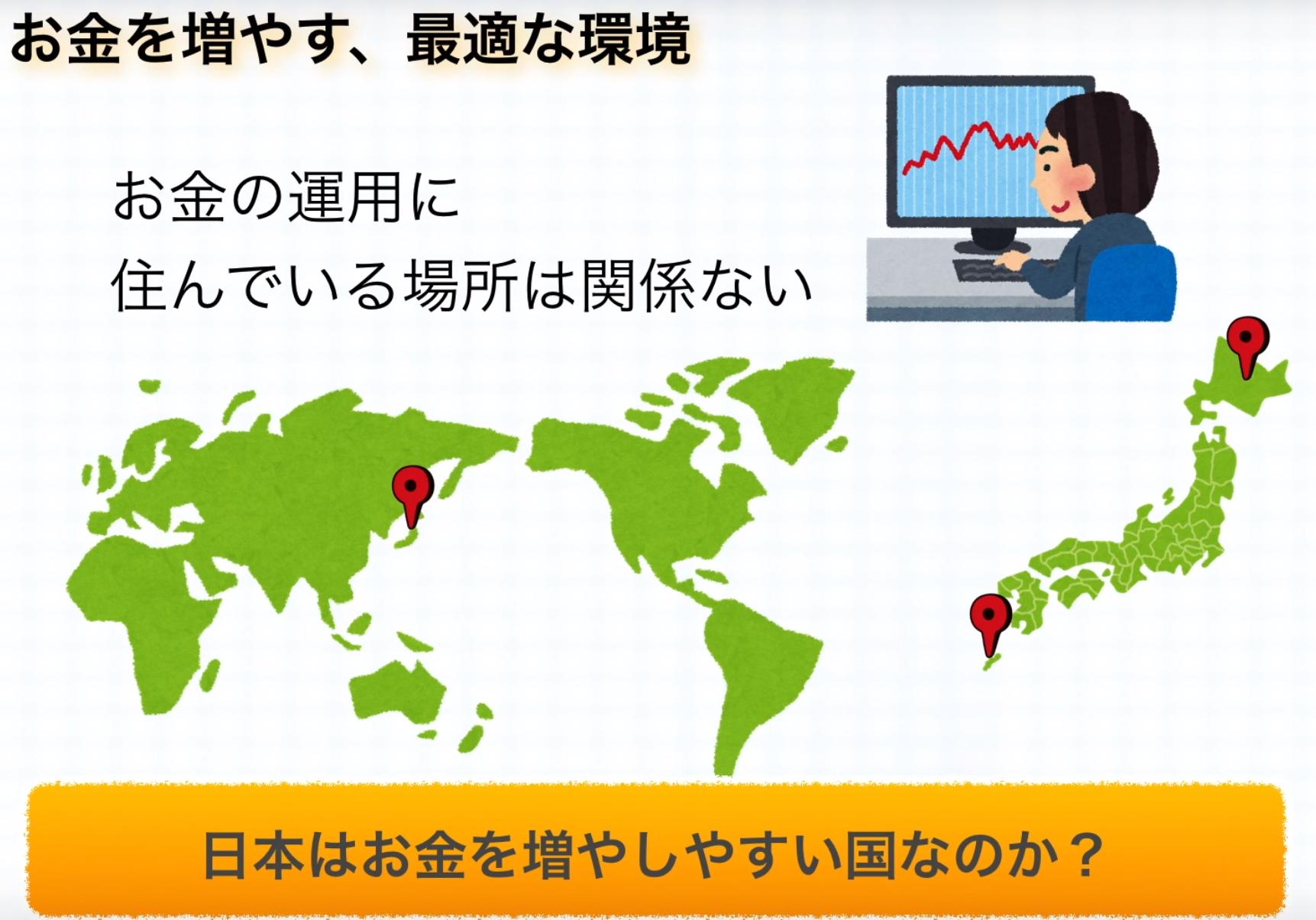日本でお金は増えるのか?