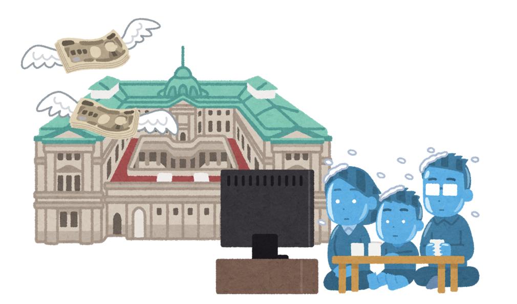 【マイナス金利の影響】日本はなぜ低金利なのか?