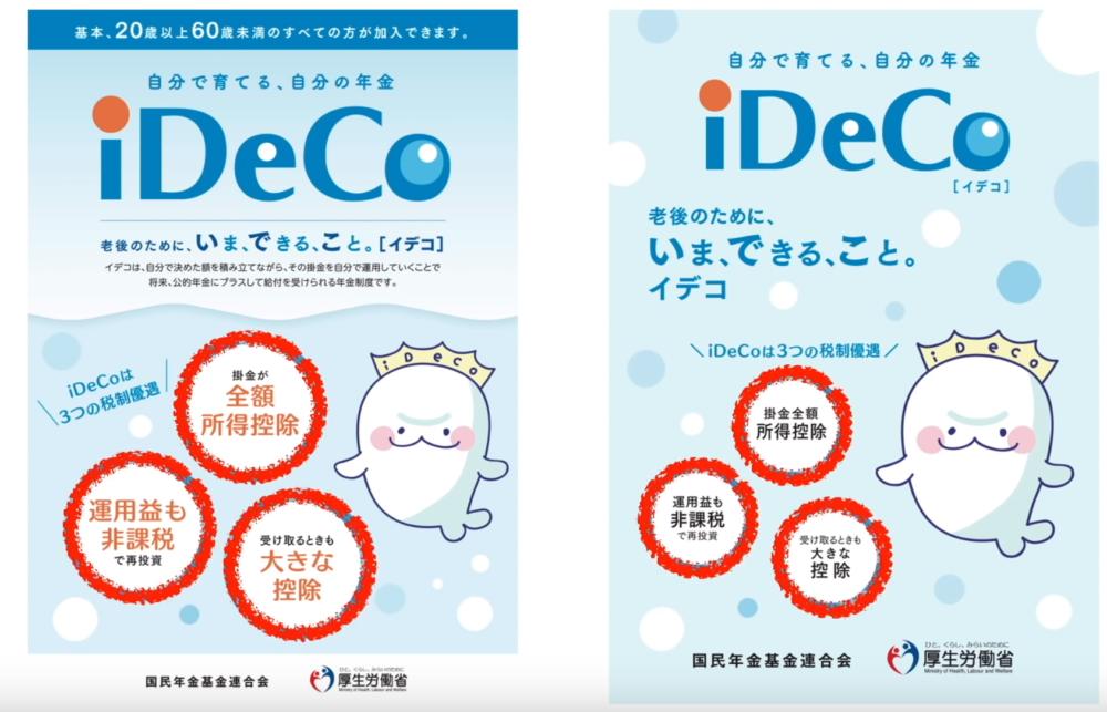 確定拠出年金iDeCoのパンフレット