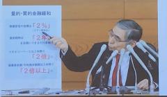 マイナス金利政策 日本銀行総裁「黒田東彦」